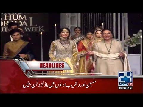 News Headlines | 8:00 AM | 8 Dec 2018 | 24 News HD