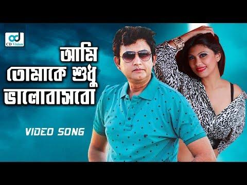 Video Ami Tomake Shudhu Valobeshechi | Amin Khan | Sadia | Obadho Sontan Movie Song | Bangla New Song 2017 download in MP3, 3GP, MP4, WEBM, AVI, FLV January 2017