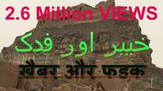 Khyber O Fadak (Travel Documentary in Urdu Hindi)
