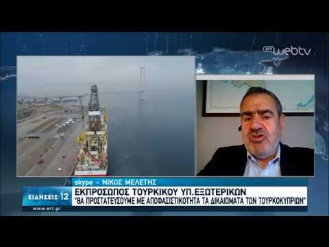 Μέτωπο Αθήνας – Λευκωσίας στη συνεχιζόμενη προκλητικότητα της Άγκυρας | 22/04/2020 | ΕΡΤ