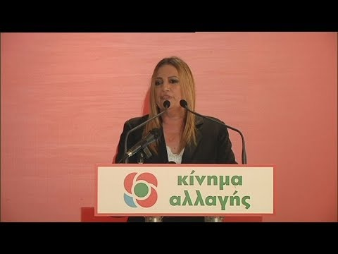 Aπόσπασμα από την ομιλία της Φώφης Γεννηματά στις Σέρρες
