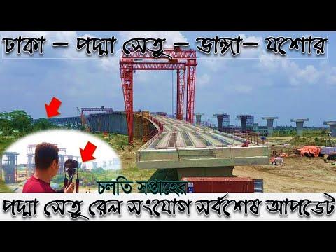 পদ্মা সেতু রেল সংযোগ প্রকল্প আপডেট। Padma bridge rail link project update। কি কেন কিভাবে   SAMIR