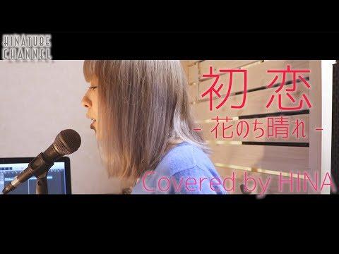 【耳コピ】初恋 - Song by HINA「花のち晴れ -花男 Next Season-」宇多田ヒカル (видео)