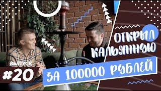 Как открыть кальянную за 100.000 с нуля. Что такое кальянный бизнес и как его развивать 0+