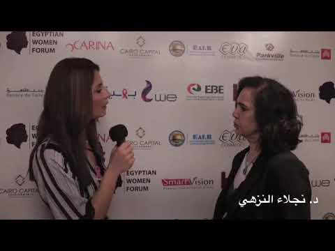 د. نجلاء النزهي مستشار محافظ البنك المركزي - منتدى المرأة المصرية