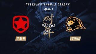 Gambit vs Lyon, game 1