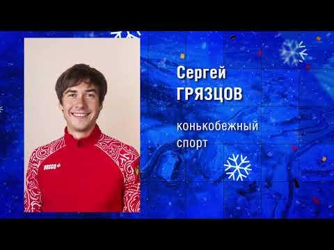 Сергей Грязцов, конькобежный спорт (видео)