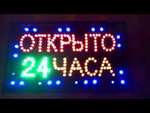 Рекламная светодиодная вывеска