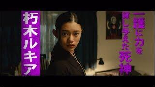 Video 映画『BLEACH』キャラクター予告(朽木ルキア編)【HD】2018年7月20日(金)公開 MP3, 3GP, MP4, WEBM, AVI, FLV Juni 2018