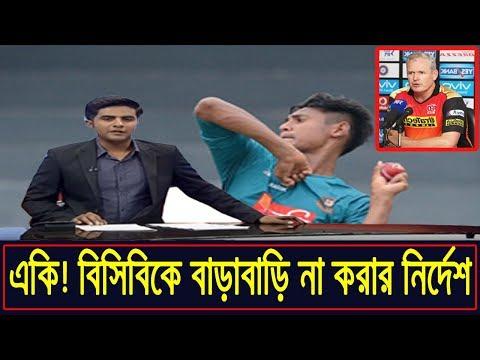 তাজা খবর : মুস্তাফিজকে নিয়ে এবার কঠিন সমালোচনা টম মুডির / Sports News BD