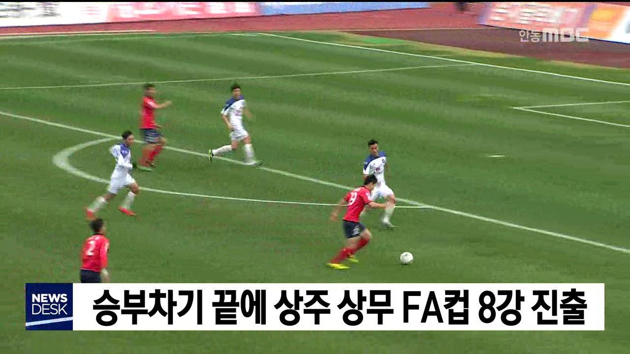 승부차기 끝에 상주 상무 FA컵 8강 진출