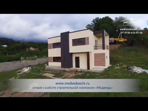 Строительство домов - Отзыв о компании МЕДВЕДЬ