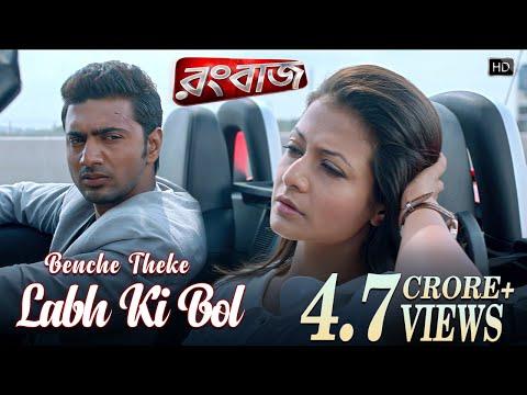Benche Theke Labh Ki Bol   Rangbaaz   Dev   Koel   Arijit Singh   Jeet Gannguli