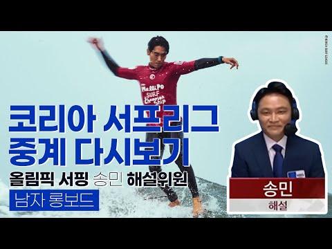 2020 KSL 만리포  서핑 챔피언십 : 남자 롱보드