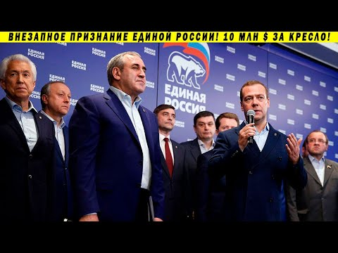 Едрос проболтался! выложи 10 млн $ и ты - депутат! Выборы 2021 видео