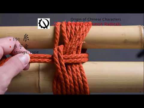 Origin of Chinese Characters - 6190 糸 mì fine silk - Learn Chinese with Flash Cards