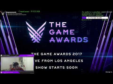 TheDRZJ смотрит THE GAME AWARDS 2017 (брутальный рестрим) – Стрим за 08.12.17