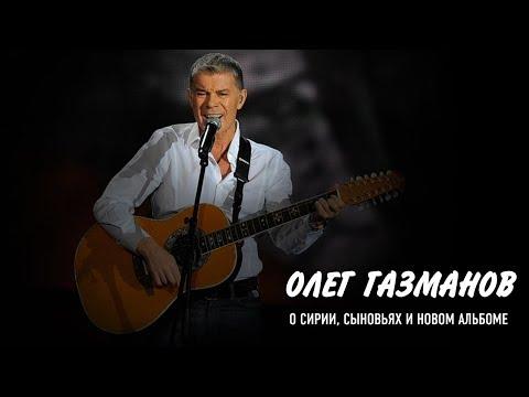 Наедине со всеми - Олег Газманов о Сирии, сыновьях и  новом альбоме.