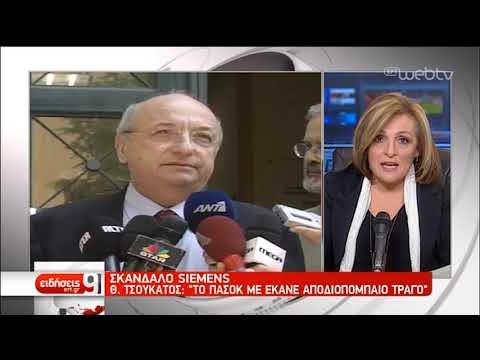 Σκάνδαλο Siemens – Θ. Τσουκάτος: «Το ΠΑΣΟΚ με έκανε αποδιοπομπαίο τράγο» | 13/2/2019 | ΕΡΤ