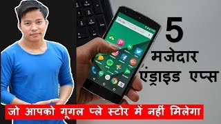 Video 5 Best Useful Android Mobile Apps That Aren't Available On Google Play Store MP3, 3GP, MP4, WEBM, AVI, FLV September 2019