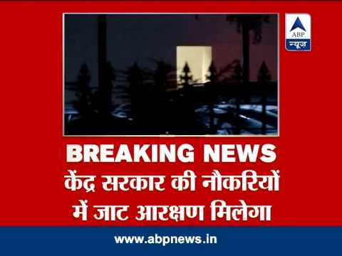 jaat - Cabinet passes Jaat Reservation bill For latest breaking news and other top stories log on to: www.youtube.com/abpnewsTV.