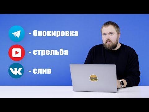 Стрельба в офисе YouTube, блокировка Telegram, слив Вконтакте (видео)