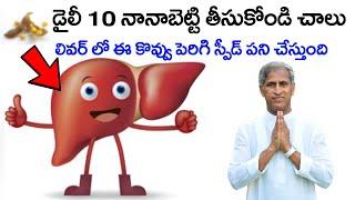 Liver లో ఈ కొవ్వు పెరిగి స్పీడ్ గా పని చేస్తుంది | Liver Cleaning | Dr Manthena Satyanarayana Raju