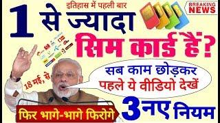 Jio, idea, Airtel, BSNL, कैसे भी एक से ज्यादा SIM कार्ड है तो अभी देखे PM Modi govt e-sim news 18