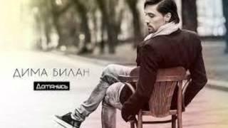 Дима Билан альбом Дотянись (2013)
