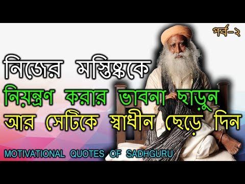 Family quotes - সদগুরুর মহান উক্তি  Motivational and Spiritual Quotes of Sadhguru in Bengali  Part 2