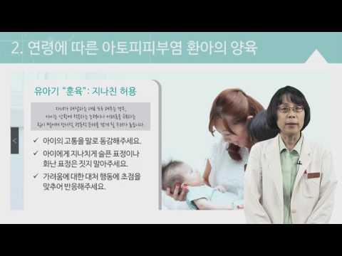 아토피피부염 환아의 심리 관리