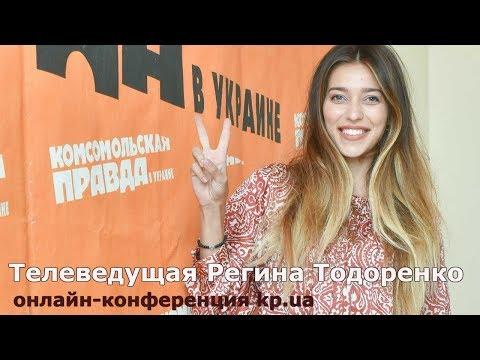 Регина Тодоренко об уходе из \