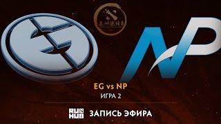 EG vs NP, DAC 2017 Групповой этап, game 2 [Lex, 4ce]