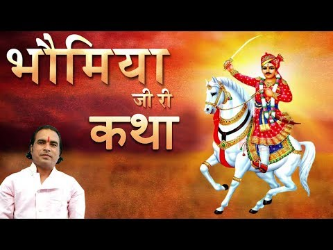 Video Bhomiyaji Ri Katha | Devotional Hit Song | Video | Rajasthani download in MP3, 3GP, MP4, WEBM, AVI, FLV January 2017