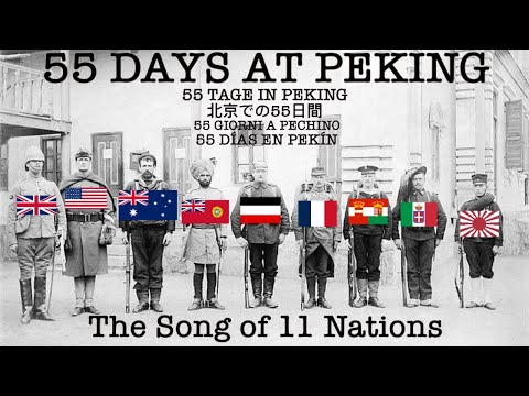55 Days at Peking: The Song of 11 Nations [COMPILATION]