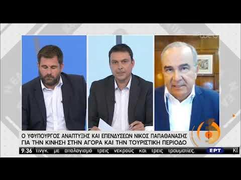 Παπαθανάσης: Αναμονή για ΔΕΘ, θα λειτουργήσουν οι Εκθέσεις   22/06/2020   ΕΡΤ