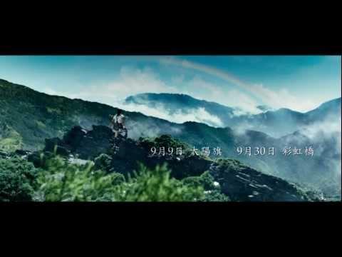 《賽德克‧巴萊》戲院預告2(HD) - Seediq Bale - Theatrical Trailer #2 - English Subtitled