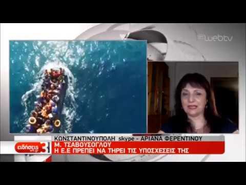 M.Tσαβούσογλου: Η Ε.Ε πρέπει να τηρεί τις υποσχέσεις της | 04/10/19 | ΕΡΤ
