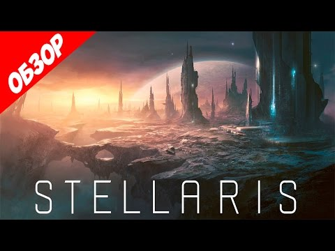 Обзор Stellaris