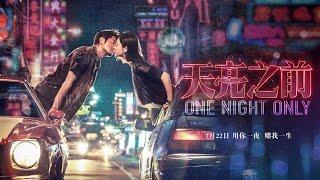 One Night Only  2016    U S  Trailer  Aaron Kwok  Yang Zishan  Andy On