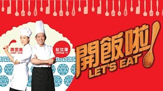 Nonton Let's Eat / 开饭啦 trailer (In Cinemas 4 Feb 2016) Film Subtitle Indonesia Streaming Movie Download