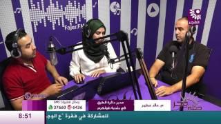 برنامج طلة فجر لقاء علاء عطير