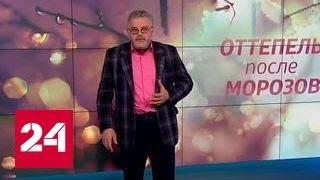 """""""Погода 24"""": в Россию пришли аномальные холода"""