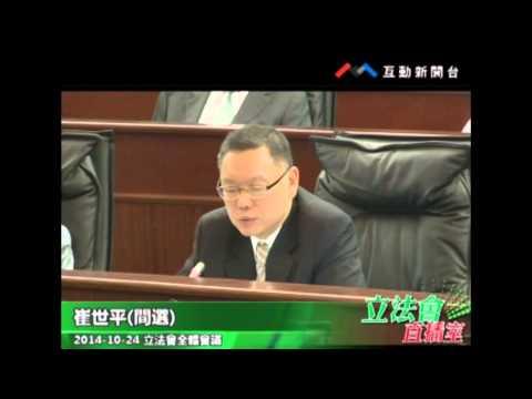 崔世平2  20141024 立法會全體會議