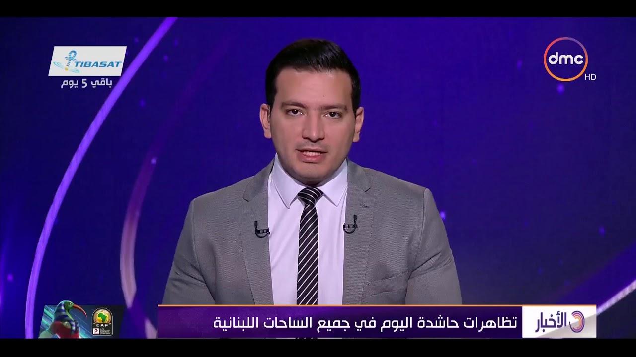 الأخبار - تظاهرات حاشدة اليوم في جميع الساحات اللبنانية