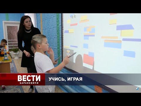 Вести Барановичи 30 марта 2021.