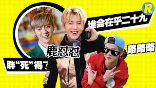 """◘ 奔跑吧 Keep Running YouTube: http://bitly.com/runningmanchina◘ 浙江卫视 Zhejiang TV YouTube: http://bitly.com/zhejiangtv◘ 浙江音乐 Zhejiang Music YouTube: http://bit.ly/singchina◘ Our Social Medias  奔跑吧 Keep Running Facebook: https://goo.gl/xXfskh  奔跑吧 Keep Running Twitter: @runningmanzjstv  奔跑吧 Keep Running Instagram: @runningmancn   浙江卫视 Zhejiang TV Facebook: https://goo.gl/SXPghm◘ 奔跑吧:http://bit.ly/2oZuarH◘ Keep Running ENG SUB:http://bit.ly/2pzT9P3【人气推荐】调皮幼稚鹿怼怼上线 兄弟团有多少人被他一句""""怼哭"""" 原来你是这样的鹿晗《奔跑吧》花絮 Keep Running [ 浙江卫视官方HD ]・《奔跑吧》是由浙江卫视全新制作的大型户外竞技真人秀节目的标杆之作。节目涵盖了运动竞技、悬疑解密、团队协作等游戏元素,并融入了中国特色文化,如武侠、神话、名著等桥段。・ 本季固定嘉宾为:邓超、Angelababy杨颖(第8期回归)、李晨、陈赫、郑恺、王祖蓝、鹿晗、迪丽热巴◘ 奔跑吧兄弟4: http://bit.ly/1Q4bPvj◘ 奔跑吧兄弟3: https://goo.gl/ocRUkG◘ 奔跑吧兄弟2: https://goo.gl/eKPDxx◘ 奔跑吧兄弟1: https://goo.gl/75y4NJ◘ Running Man China S4 ENGSUB: http://bit.ly/1qfn8LL◘ Running Man China S3 ENGSUB: http://bit.ly/1T6UOXq"""