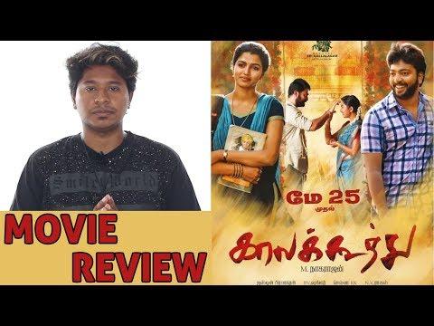 Kaala Koothu Movie Review | Prasanna | Kalaiyarasan | Dhansika | Srushti Dange | Justin Prabhakaran
