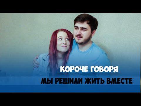 Короче говоря, мы решили жить вместе (видео)