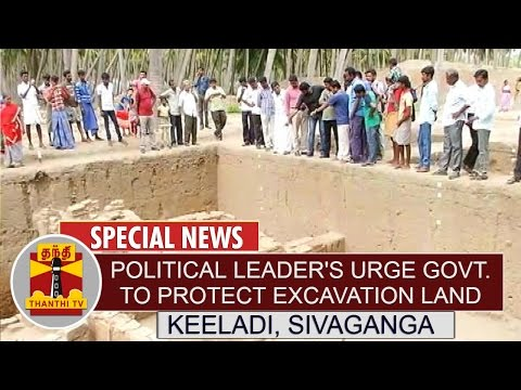 Special-News-Political-Leaders-Urge-Government-to-Protect-Excavation-Land-in-Keeladi-Thanthi-TV